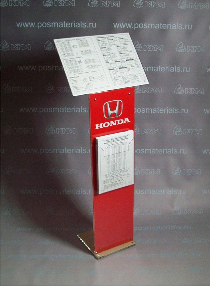 Рекламная стойка А3+А4 для Honda